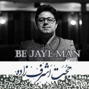 آهنگ جدید حجت اشرف زاده بنام به جای من + پخش آنلاین