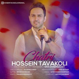 آهنگ جدید حسین توکلی بنام چتری + پخش آنلاین