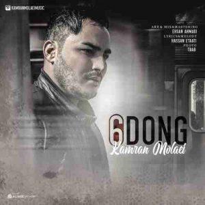 آهنگ جدید کامران مولایی بنام شش دنگ + پخش آنلاین