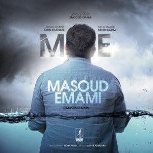 آهنگ جدید مسعود امامی بنام من + پخش آنلاین