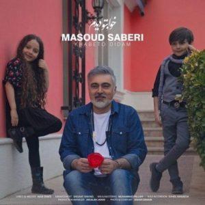 آهنگ جدید مسعود صابری بنام خوابتو دیدم + پخش آنلاین