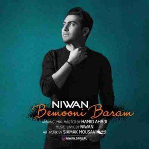 آهنگ جدید نیوان بنام بمونی برام + پخش آنلاین