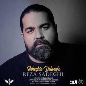 آهنگ جدید رضا صادقی بنام عاشقی یه طرفه + پخش آنلاین