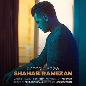 آهنگ جدید شهاب رمضان بنام اینجوری نگو + پخش آنلاین