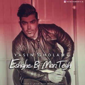 آهنگ جدید یاسین غلامی بنام عشق بی منطق + پخش آنلاین