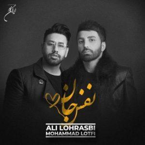 آهنگ جدید علی لهراسبی و محمد لطفی بنام نفس جان + پخش آنلاین