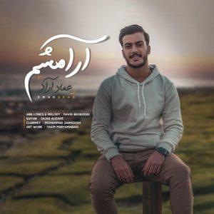 آهنگ جدید عماد آراد بنام آرامشم + پخش آنلاین