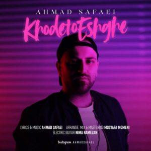 آهنگ جدید احمد صفایی بنام خودتو عشقه + پخش آنلاین