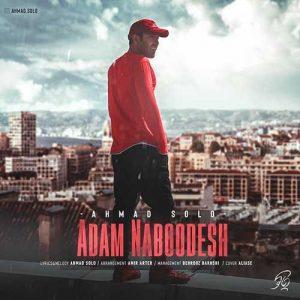 آهنگ جدید احمد سولو بنام آدم نبودش + پخش آنلاین