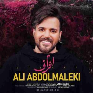 آهنگ جدید علی عبدالمالکی بنام اعتراف + پخش آنلاین