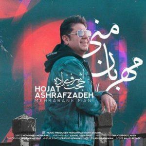 آهنگ جدید حجت اشرف زاده بنام مهربان منی + پخش آنلاین