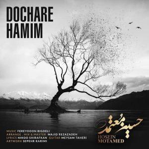 آهنگ جدید حسین معتمد بنام دچار همیم + پخش آنلاین