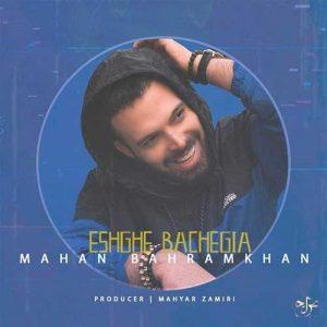 آهنگ جدید ماهان بهرام خان بنام عشق بچگیا + پخش آنلاین
