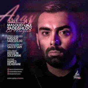 آهنگ جدید مسعود صادقلو بنام بی آرایش + پخش آنلاین