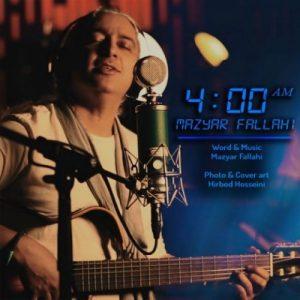 آهنگ جدید مازیار فلاحی بنام چهار صبح + پخش آنلاین
