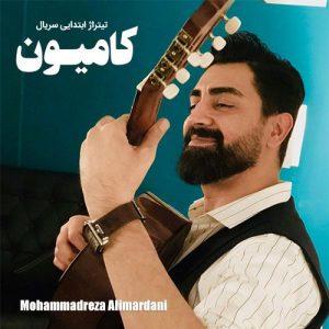 آهنگ جدید محمدرضا علیمردانی بنام کامیون + پخش آنلاین