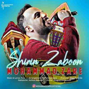 آهنگ جدید محمد زارع بنام شیرین زبون + پخش آنلاین