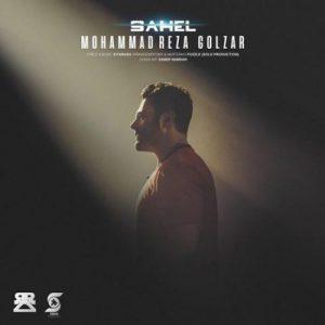 آهنگ جدید محمدرضا گلزار بنام ساحل + پخش آنلاین