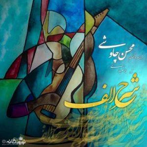 آهنگ جدید محسن چاوشی بنام شرح الف + پخش آنلاین