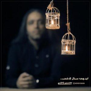 آهنگ جدید محسن یاحقی بنام اینهمه سال گذشت + پخش آنلاین