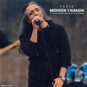 آهنگ جدید محسن یاحقی بنام پریا + پخش آنلاین
