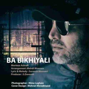 آهنگ جدید مرتضی اشرفی بنام با بی خیالی + پخش آنلاین