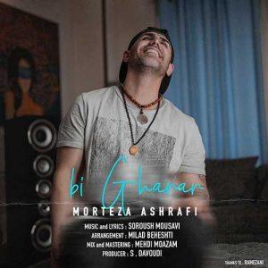 آهنگ جدید مرتضی اشرفی بنام بی قرار + پخش آنلاین