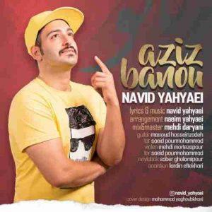 آهنگ جدید نوید یحیایی بنام عزیز بانو + پخش آنلاین