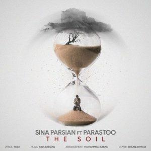آهنگ جدید سینا پارسیان بنام خاک + پخش آنلاین