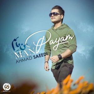 آهنگ جدید احمد سعیدی بنام من پایم + پخش آنلاین