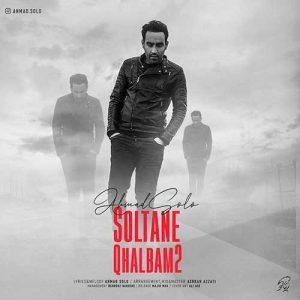 آهنگ جدید احمد سلو بنام سلطان قلبم ۲ + پخش آنلاین