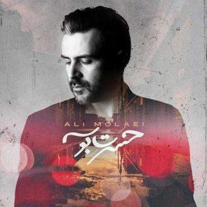 آهنگ جدید علی مولایی بنام حسرت بوسه + پخش آنلاین