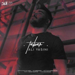 آهنگ جدید علی یاسینی بنام تبر + پخش آنلاین