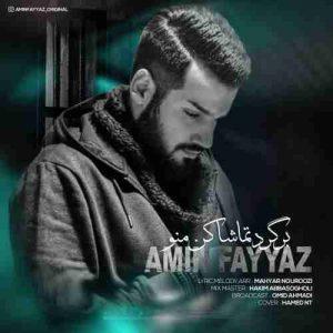 آهنگ جدید امین فیاض بنام برگرد تماشا کن منو + پخش آنلاین