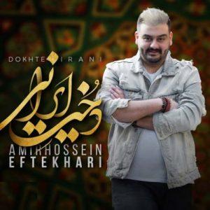 آهنگ جدید امیرحسین افتخاری بنام دخت ایرانی + پخش آنلاین