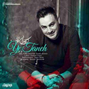 آهنگ جدید کامران مولایی بنام یه تنه + پخش آنلاین