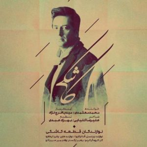 آهنگ جدید محمد معتمدی بنام کاشکی + پخش آنلاین