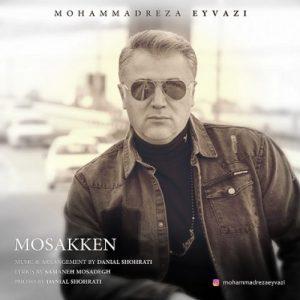 آهنگ جدید محمدرضا عیوضی بنام مسکن + پخش آنلاین