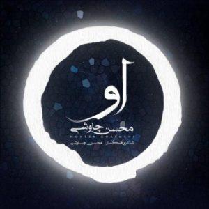 آهنگ جدید محسن چاوشی بنام او + پخش آنلاین