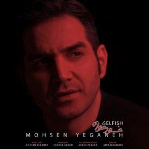 آهنگ جدید محسن یگانه بنام خود خواه + پخش آنلاین