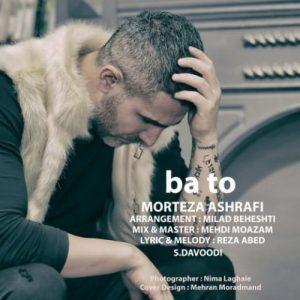 آهنگ جدید مرتضی اشرفی بنام با تو + پخش آنلاین