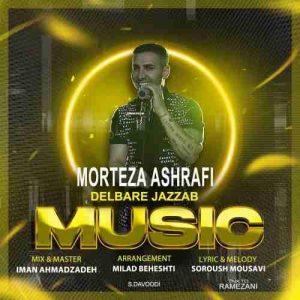 آهنگ جدید مرتضی اشرفی بنام دلبر جذاب + پخش آنلاین
