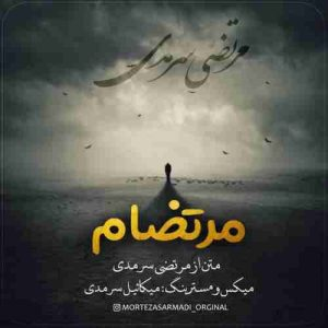 آهنگ جدید مرتضی سرمدی بنام مرتضام + پخش آنلاین