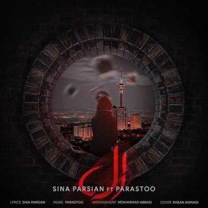 آهنگ جدید سینا پارسیان بنام ال + پخش آنلاین