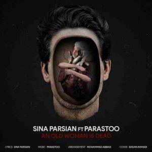 آهنگ جدید سینا پارسیان بنام یه پیرزن مرده + پخش آنلاین