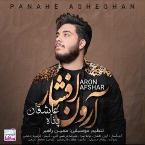 آهنگ جدید آرون افشار بنام پناه عاشقان + پخش آنلاین