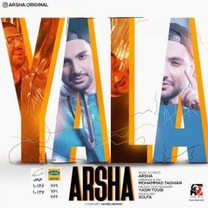 آهنگ جدید آرشا بنام یالا + پخش آنلاین