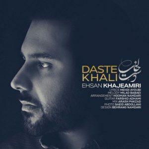 آهنگ جدید احسان خواجه امیری بنام دست خالی + پخش آنلاین