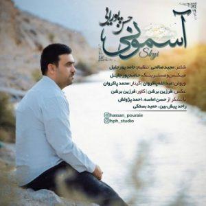 آهنگ جدید حسن پورایی بنام آسمونی + پخش آنلاین