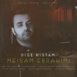 آهنگ جدید میثم ابراهیمی بنام دیگه نیستم + پخش آنلاین